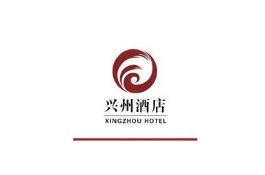【巴中酒店画册设计】四川巴中市兴州酒店宣传册制作