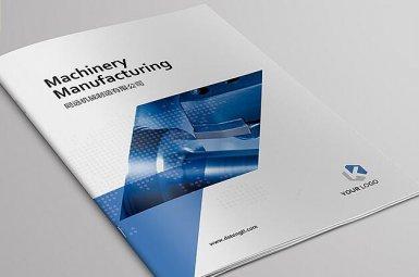 机械制造公司画册设计,机械设备产品宣传册设计制作