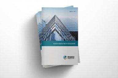 吉林省金冠电气股份有限公司设计制作画册,宣传画册设