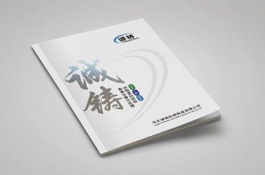 河北诚铸机械集团有限公司产品宣传册设计,企业画册制
