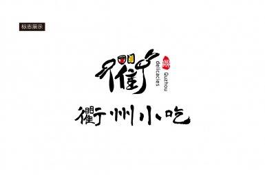 衢州小吃餐厅餐饮VI设计案例-餐饮VI制作公司-捷达餐饮