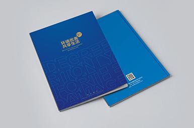青岛商业地产画册设计,房产建筑公司企业画册设计制作
