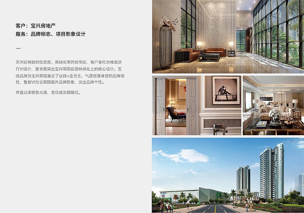 房地产全套vi设计案例欣赏