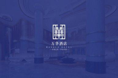 万华酒店VI设计-三星级酒店VI设计案例-酒店VI和酒店品