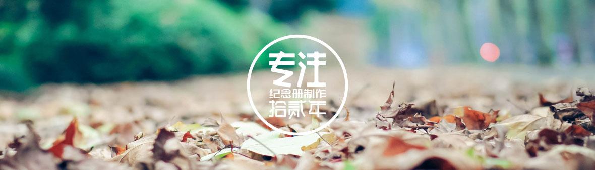 pwc中国普华永道领导退休纪念册制作,会计师事务所领导离任纪念相册设计