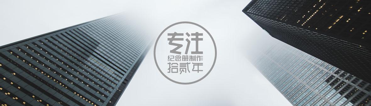 顺时针纪念册寿光分公司