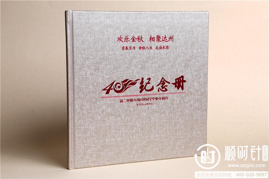 班级聚会纪念册设计图片