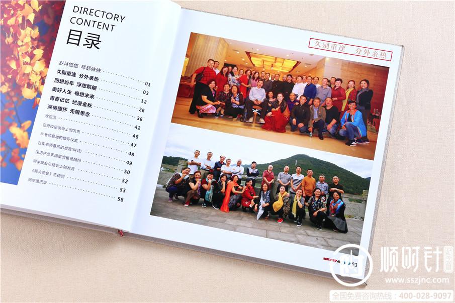 班级同学纪念册图片