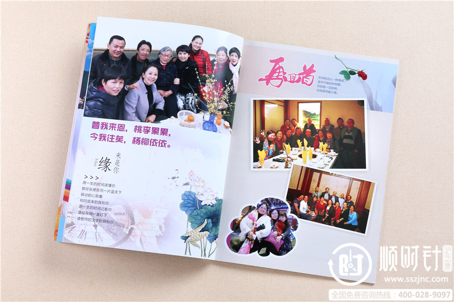 班级同学聚会纪念册制作图片