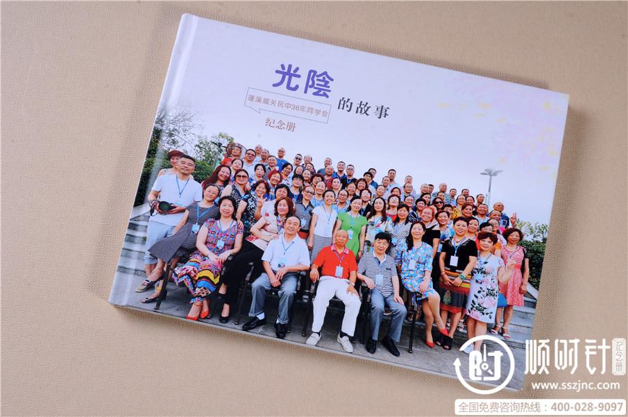 同学录,同学纪念册设计图片