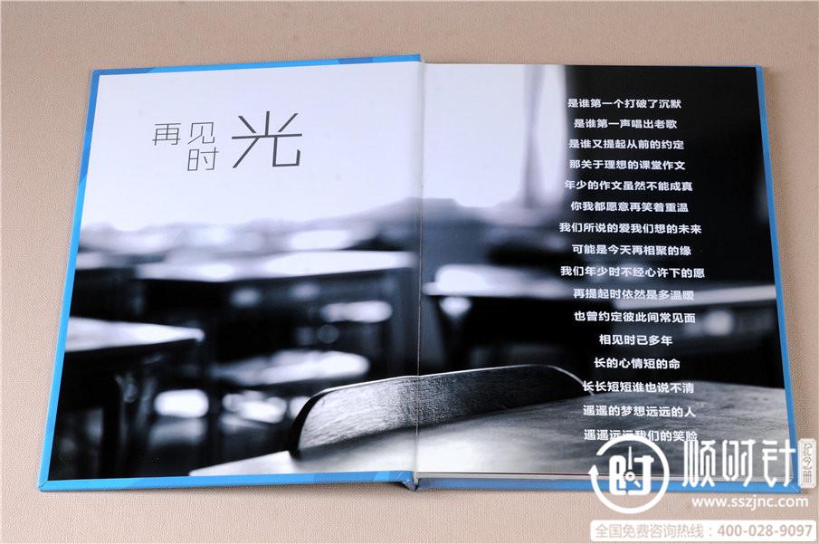 班级毕业纪念册图片